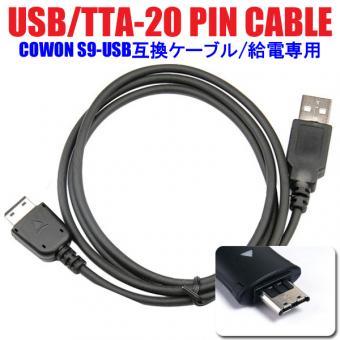 Cáp sạc máy nghe nhạc Cowon S9/J3/X7/C2/I10/X9
